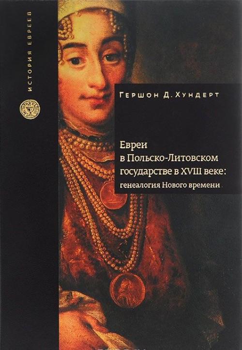 Evrei v Polsko-Litovskom gosudarstve v XVIII veke. Genealogija Novogo vremeni