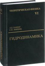 Teoreticheskaja fizika. Tom VI. Gidrodinamika