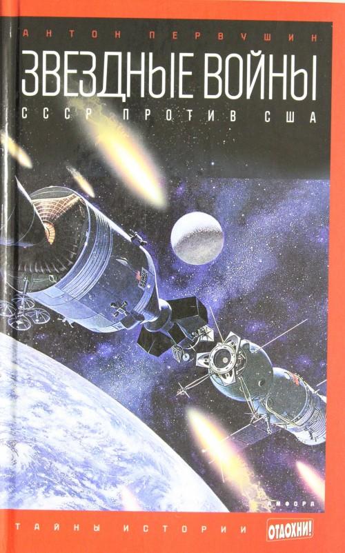 Zvezdnye vojny. SSSR protiv SSHA