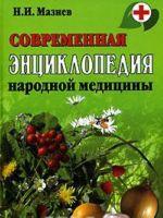Sovremennaja entsiklopedija narodnoj meditsiny