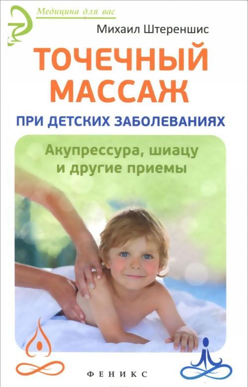 Tochechnyj massazh pri detskikh zabolevanijakh. Akupressura, shiatsu i drugie priemy
