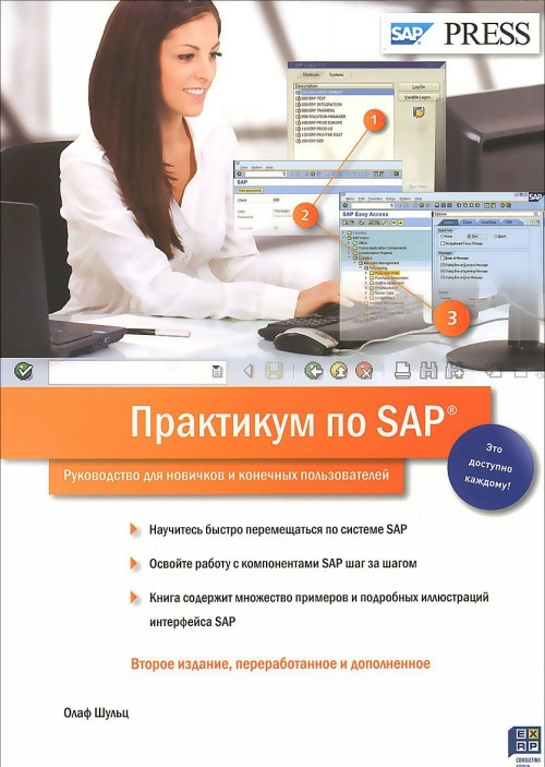 Praktikum po SAP. Rukovodstvo dlja novichkov i konechnykh polzovatelej