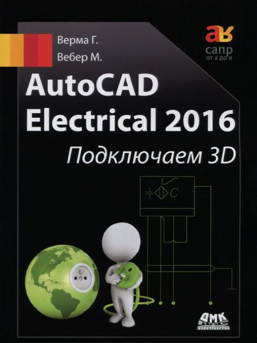 AutoCad Electrical 2016. Podkljuchaem 3D