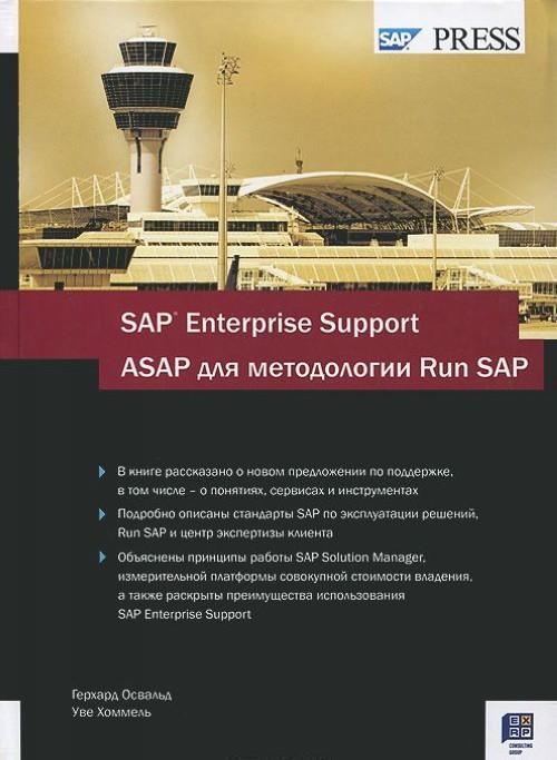 SAP Enterprise Support. ASAP dlja metodologii Run SAP