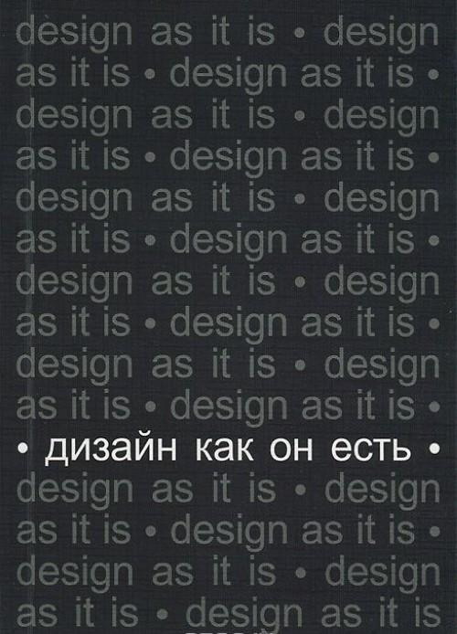 Dizajn kak on est