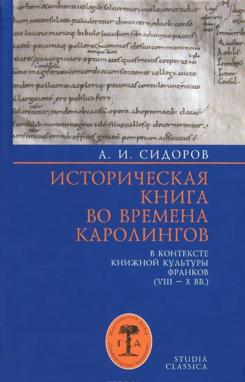 Istoricheskaja kniga vo vremena karolingov v kontekste knizhnoj kultury frankov. VIII-XX vv