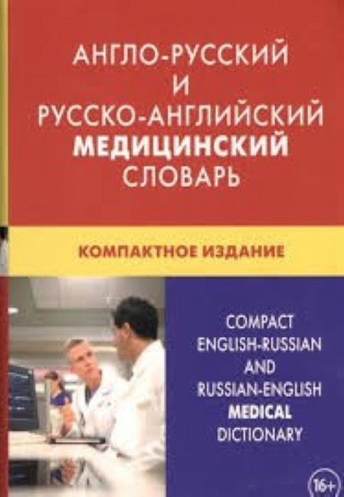 Anglo-russkij i russko-anglijskij meditsinskij slovar / Compact English-Russian and Russian-English Medical Dictionary