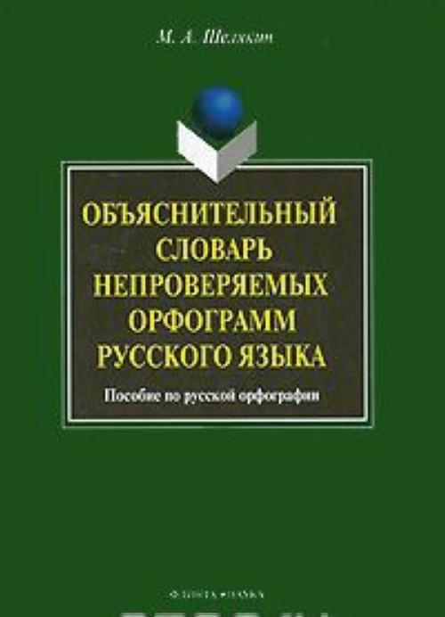Objasnitelnyj slovar neproverjaemykh orfogramm russkogo jazyka