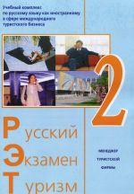 Russkij - Ekzamen - Turizm. RET-2. Uchebnyj kompleks po russkomu jazyku kak inostrannomu v sfere mezhdunarodnogo turistskogo biznesa (+ 2 CD-ROM)