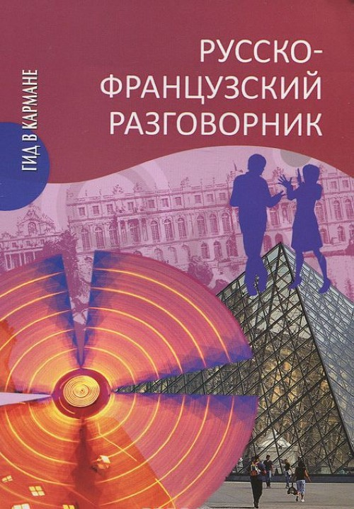 Russko-frantsuzskij razgovornik / Guide de conversation russe-francais