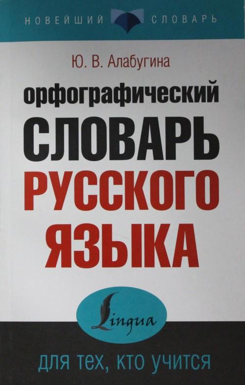 Orfograficheskij slovar russkogo jazyka dlja tekh, kto uchitsja