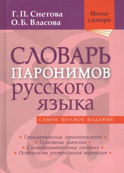 Slovar paronimov russkogo jazyka