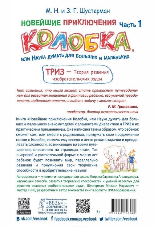 Novejshie prikljuchenija Kolobka, ili Nauka dumat dlja bolshikh i malenkikh. Chast 1. Polnyj shkolnyj kurs. 1-4 klass. Universalnyj slovar russkogo jazyka (komplekt iz 3 knig)