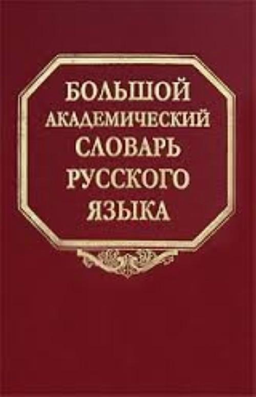Bolshoj akademicheskij slovar russkogo jazyka. Tom 23. Rasplyv-Roznitsja