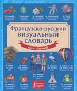 Frantsuzsko-russkij vizualnyj slovar dlja detej / Visuel dictionnaire français-russe pour les enfants