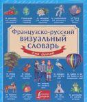 Frantsuzsko-russkij vizualnyj slovar dlja detej