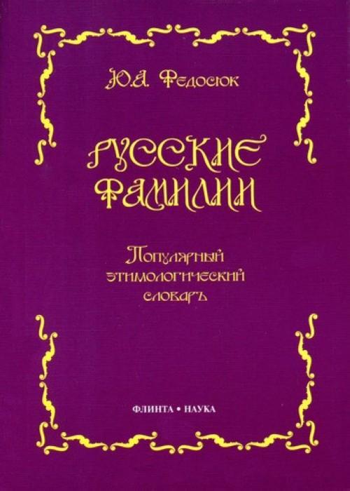 Russkie familii. Populjarnyj etimologicheskij slovar