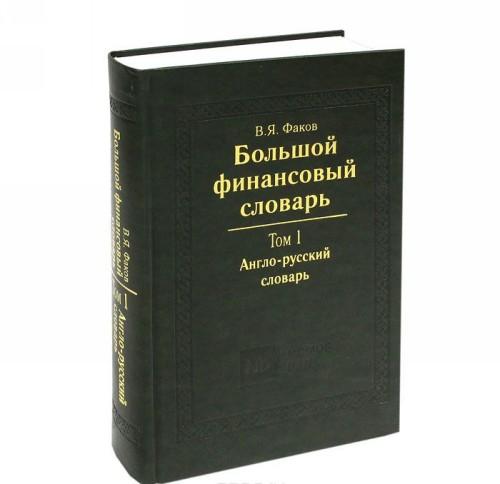 Bolshoj finansovyj slovar. V 2 tomakh. Tom 1. Anglo-russkij slovar