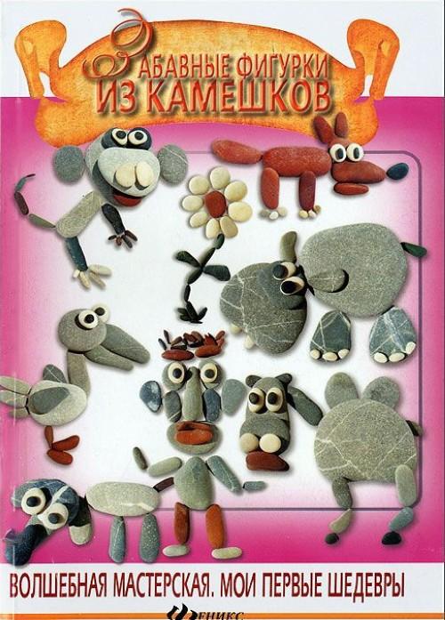 Zabavnye figurki iz kameshkov