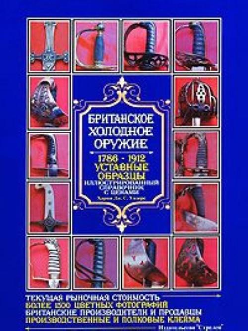 Britanskoe kholodnoe oruzhie. 1786-1912. Ustavnye obraztsy. Illjustrirovannyj spravochnik s tsenami