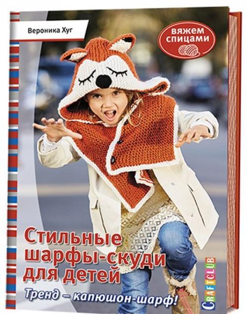 Стильные шарфы-скуди для детей. Тренд - капюшон-шарф! Вяжем спицами