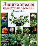 Entsiklopedija komnatnykh rastenij