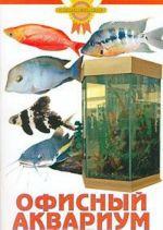Ofisnyj akvarium