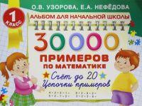 30000 primerov po matematike. 1 klass: Schet do 20 , tsepochki primerov