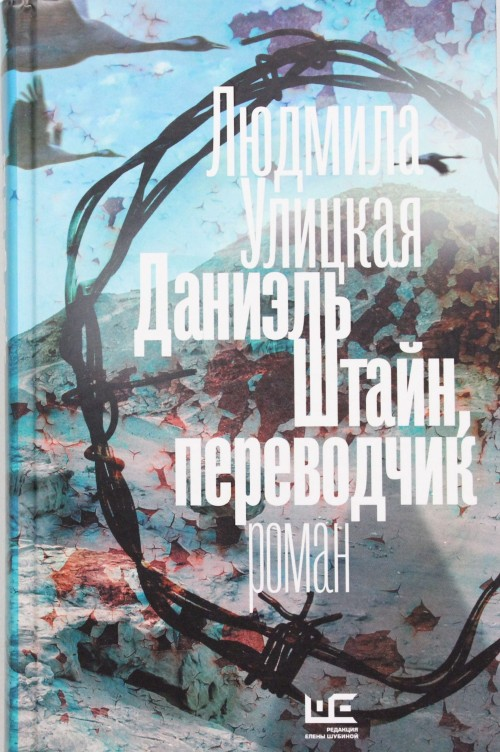 Даниэль Штайн, переводчик