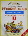 Russkij jazyk. 4 klass. Slovarnye slova. Treningovaja tetrad