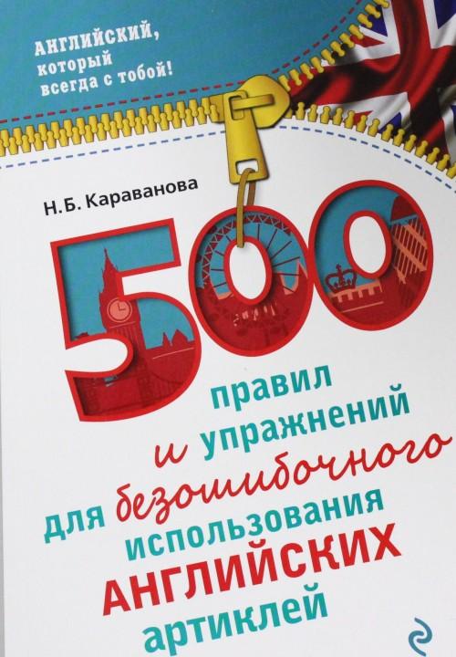 500 pravil i uprazhnenij dlja bezoshibochnogo ispolzovanija anglijskikh artiklej