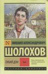 Tikhij Don. [Roman. V 2 t.]. T. I