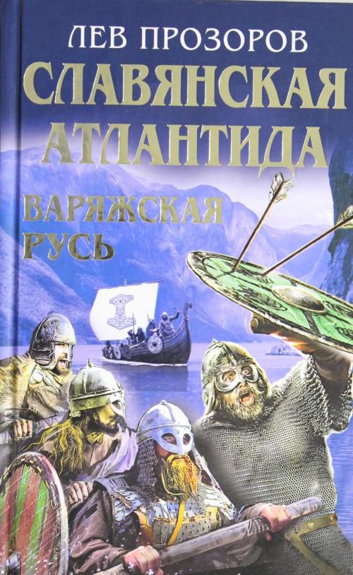 Slavjanskaja Atlantida - Varjazhskaja Rus