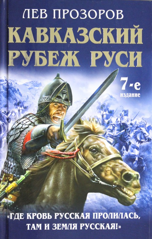 Kavkazskij rubezh Rusi. @Gde krov Russkaja prolilas, tam i Zemlja Russkaja!@
