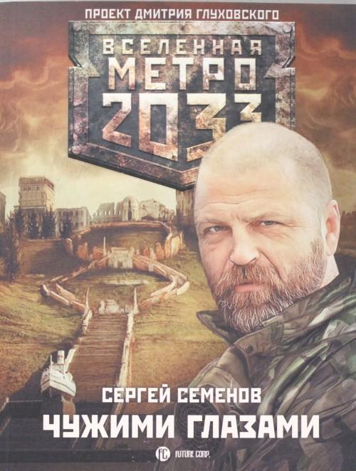 Metro 2033: Chuzhimi glazami