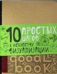 Doodlebook.10 prostykh shagov k iskusstvu vizualizatsii (svetlaja oblozhka)