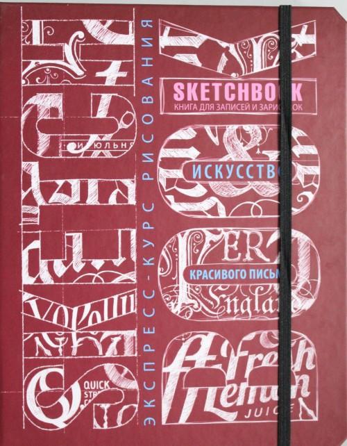 Sketchbook. Iskusstvo krasivogo pisma (temno-krasnyj)