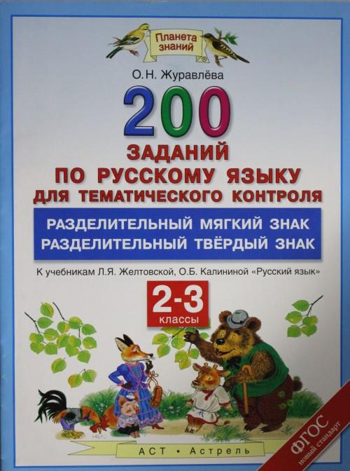 Russkij jazyk. 2-3 klassy. 200 zadanij po russkomu jazyku dlja tematicheskogo kontrolja. Razdelitelnyj . Razdelitelnyj