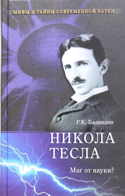 Nikola Tesla. Mag ot nauki?