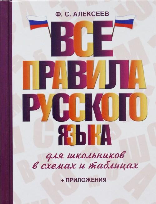 Vse pravila russkogo jazyka dlja shkolnikov v skhemakh i tablitsakh