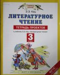 "Literaturnoe chtenie. 3 klass. Tetrad proektov k uchebniku E.E. Kats ""Literaturnoe chtenie"""