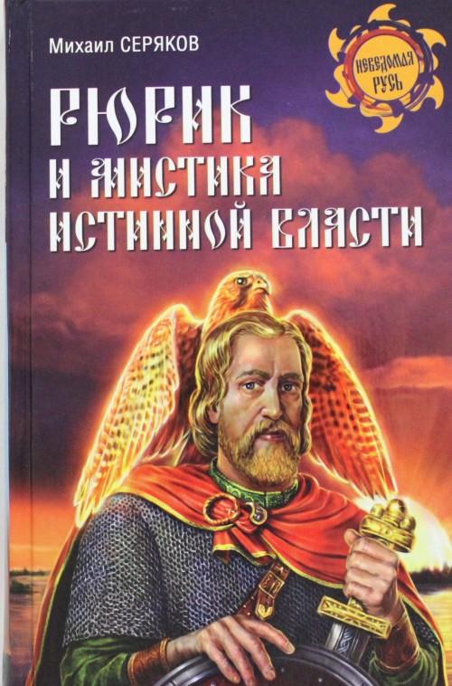 Rjurik i mistika istinnoj vlasti