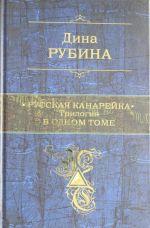 Russkaja kanarejka. Trilogija v odnom tome