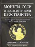 Monety SSSR i postsovetskogo prostranstva