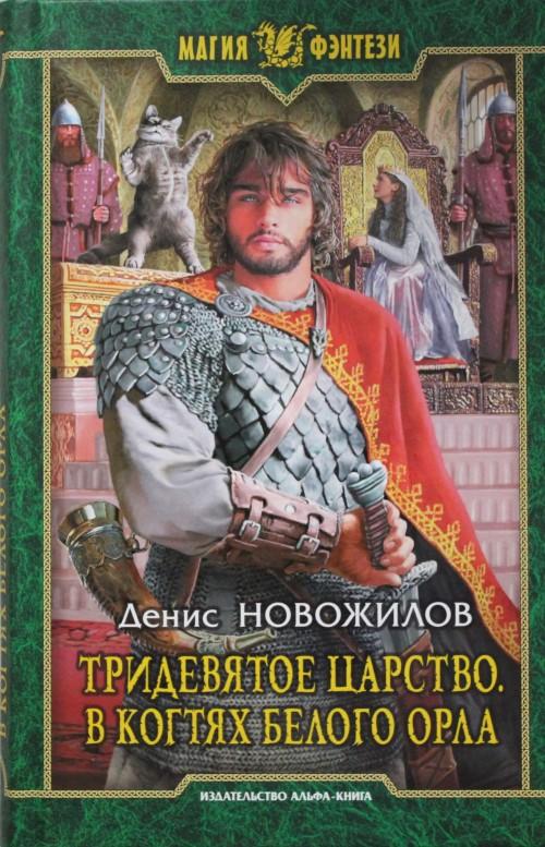 Тридевятое царство 3. В когтях белого орла