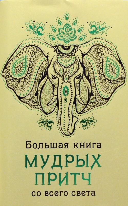 Bolshaja kniga mudrykh pritch so vsego sveta