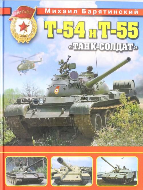 """T-54 i T-55. """"Tank-soldat"""""""