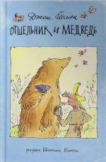 Otshelnik i Medved