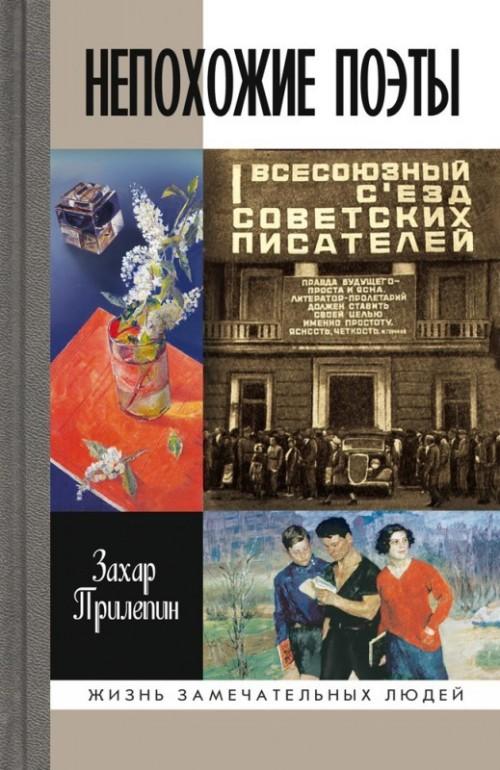Nepokhozhie poety. Tragedija i sudby bolshevistskoj epokhi. Anatolij Mariengof, Boris Kornilov, Vladimir Lugovskoj