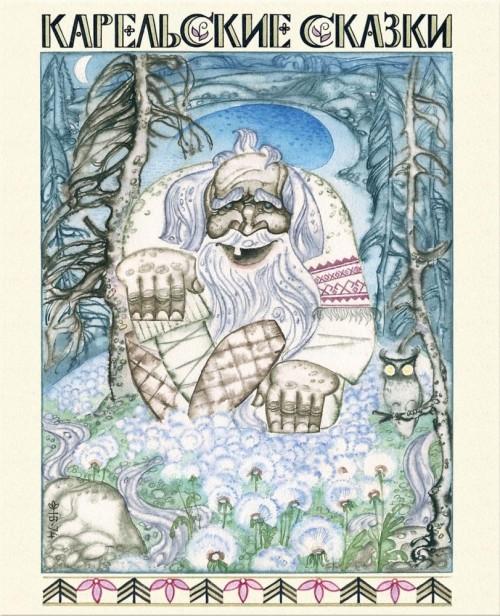 Карельские сказки